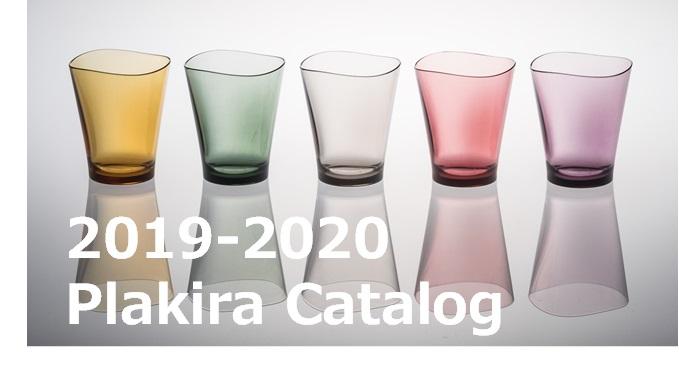 Plakira 2019-2020 カタログ